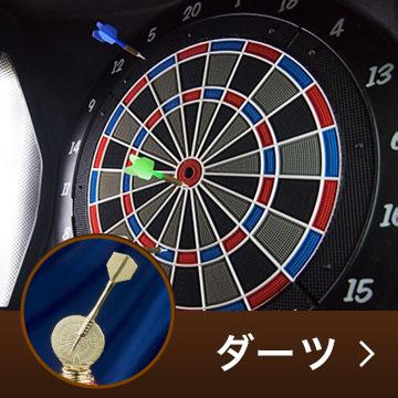 ダーツトロフィー カップ/表彰楯/メダル