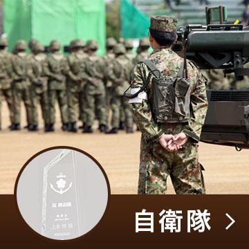 自衛隊トロフィー カップ/表彰楯/メダル