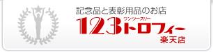 記念品と表彰用品のお店 123トロフィー
