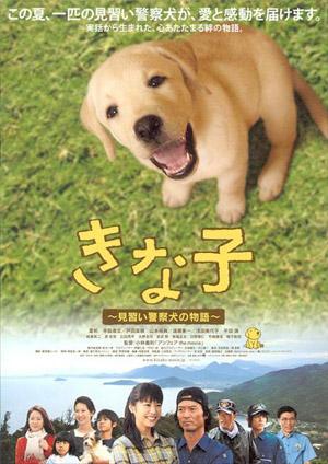 きな子 〜見習い警察犬の物語〜