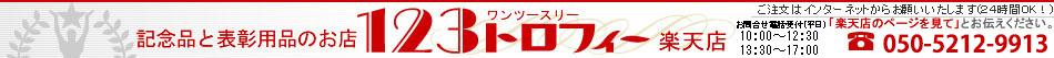 【楽天市場】記念品の123トロフィー マグカップ ストラップ 優勝カップ トロフィー 表彰楯 金メダル 一合枡 オリジナル オーダーギフトの製造販売