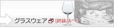 →グラスウェア