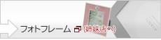 →フォトフレーム