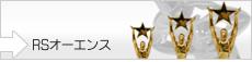 →RSオーエンス