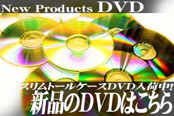 新品DVD