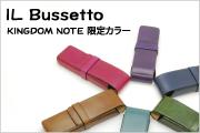 IL Bussetto 2本用ペンケース