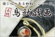 正絹ペンケース「鳥獣戯画」