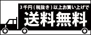 3千円(税別)以上ご購入で送料無料