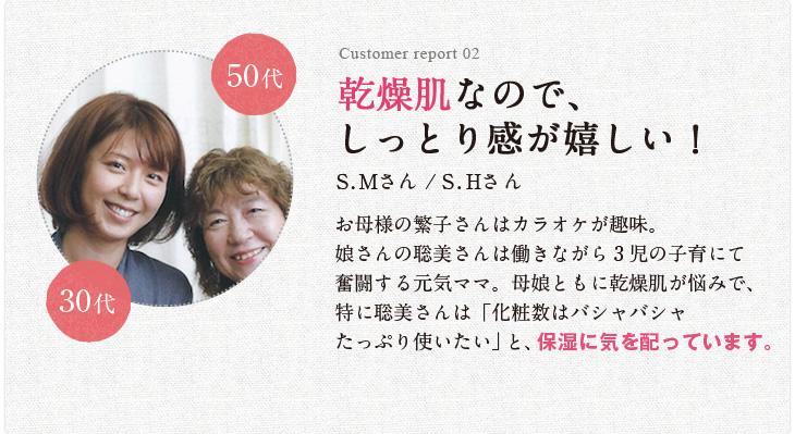 Customer report 02 乾燥肌なので、しっとり感が嬉しい!