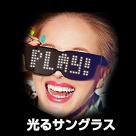 光るサングラス・メガネ