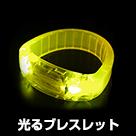 光るブレスレット・腕輪