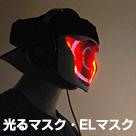 光るマスク・ELマスク