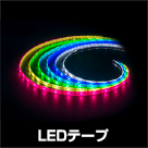LEDテープ