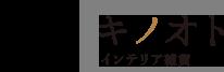 KINOOTO キノオト インテリア雑貨 お気に入りの物と、楽しむ出来事