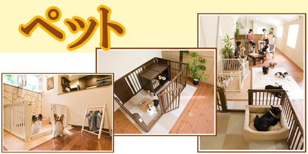 キンタローのペット家具は純木製。天然木の温かみと風合い、質感を活かし、どんなお部屋にもマッチしやすいシンプルなデザインです。ペットとの落ち着いた共同空間を。。。