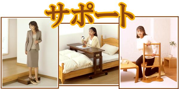 キンタローの木製サポート家具!