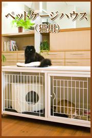 ペットケージハウス(猫)