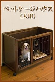 ペットケージハウス(犬)