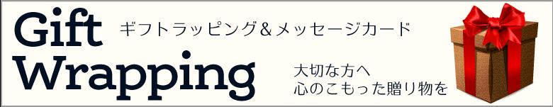 ギフトラッピング&メッセージカード