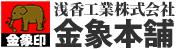 浅香工業株式会社金象本舗