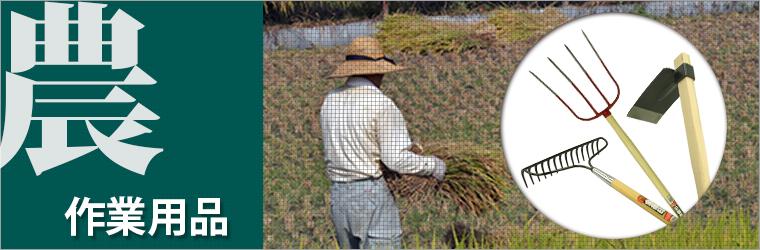 農作業用品