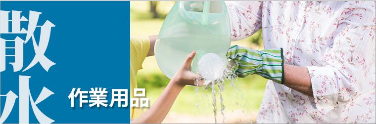 散水作業用品