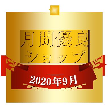 2020年9月度 月間優良ショップとして受賞いたしました!