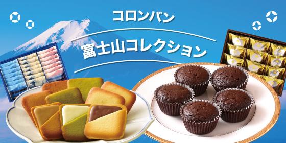 富士山焼きショコラ