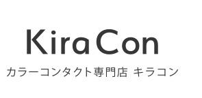 カラーコンタクト専門サイト★キラコン