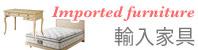輸入家具 フロア