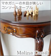 Malina Cassili コンソールテーブル