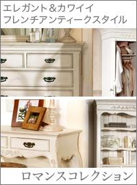 ロマンスコレクション(白家具)