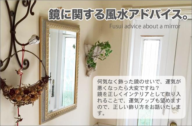 鏡・ミラーに関する風水アドバイス