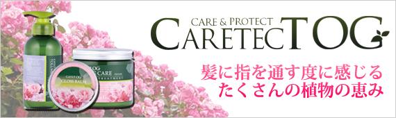 �����ƥ��� OG (CARETECT OG)