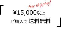 10,800円以上ご購入で送料無料