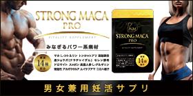 STRONG MACA