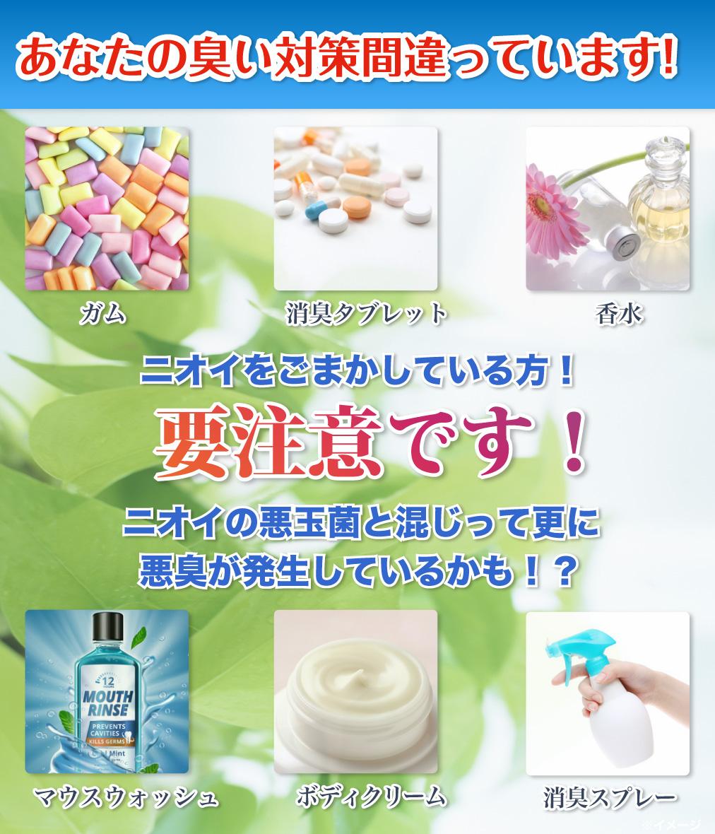 加齢臭 サプリメント
