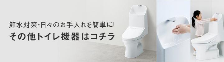 その他トイレ機器はコチラ