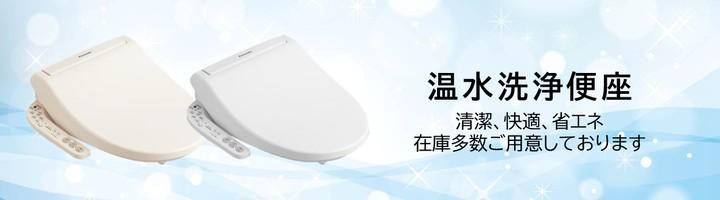 Panasonic ビューティ・トワレ CH931SPF