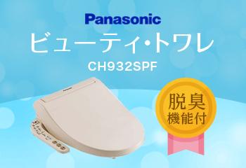 Panasonic ビューティ・トワレ CH932SPF