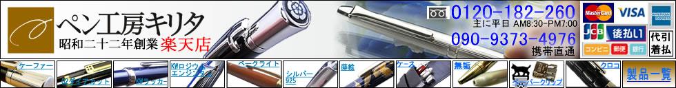 ペン工房キリタ、トップページ