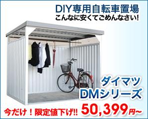 ダイマツ DMシリーズ