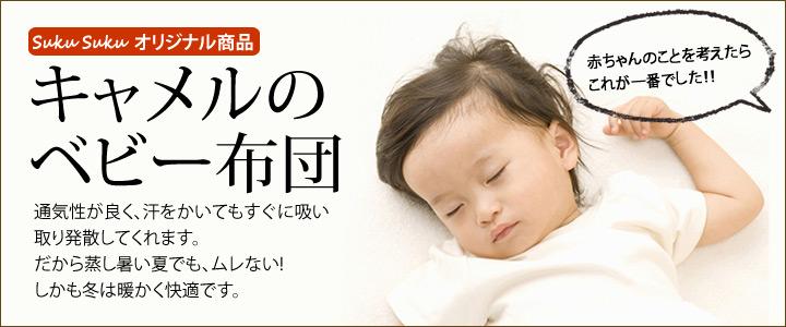 日本の赤ちゃんに最適冬暖かく、夏は蒸れないキャメルのベビー布団