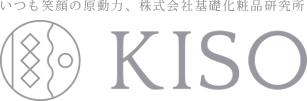 KISO化粧品
