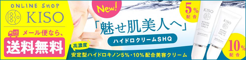KISO NEW 高濃度安定型ハイドロキノン5%・10%配合美容クリーム