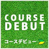 ゴルフスタイル初心者マナーガイド