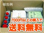 7000円以上の購入で送料無料