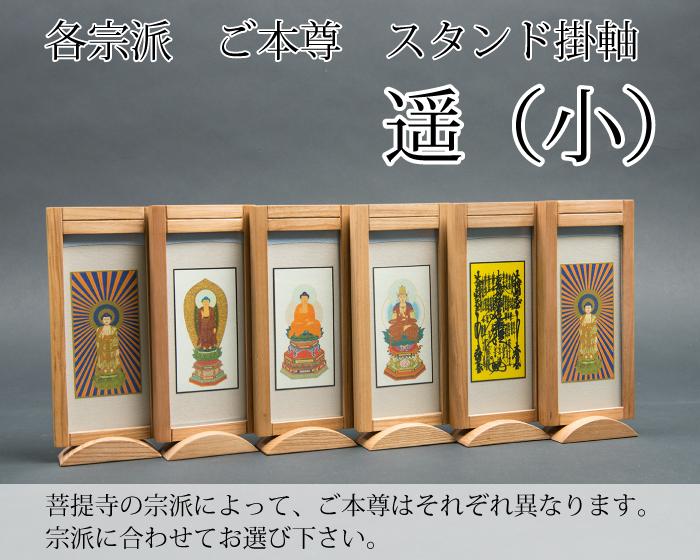【送料無料】モダン小型仏壇 チェリー16号 仏具セット 木谷仏壇