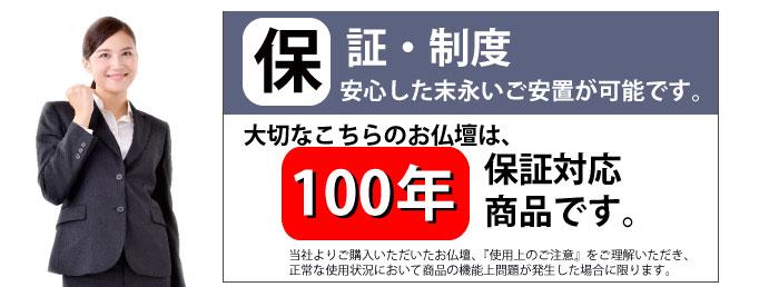 木谷仏壇 安心の100年保証