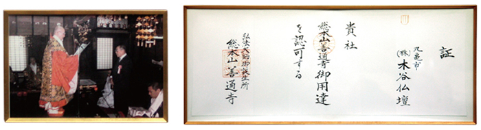木谷仏壇は天明元年(1781年)創業、『総本山 善通寺』様御用達の伝統ある仏壇屋です。
